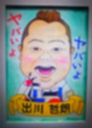 出川哲郎.jpg
