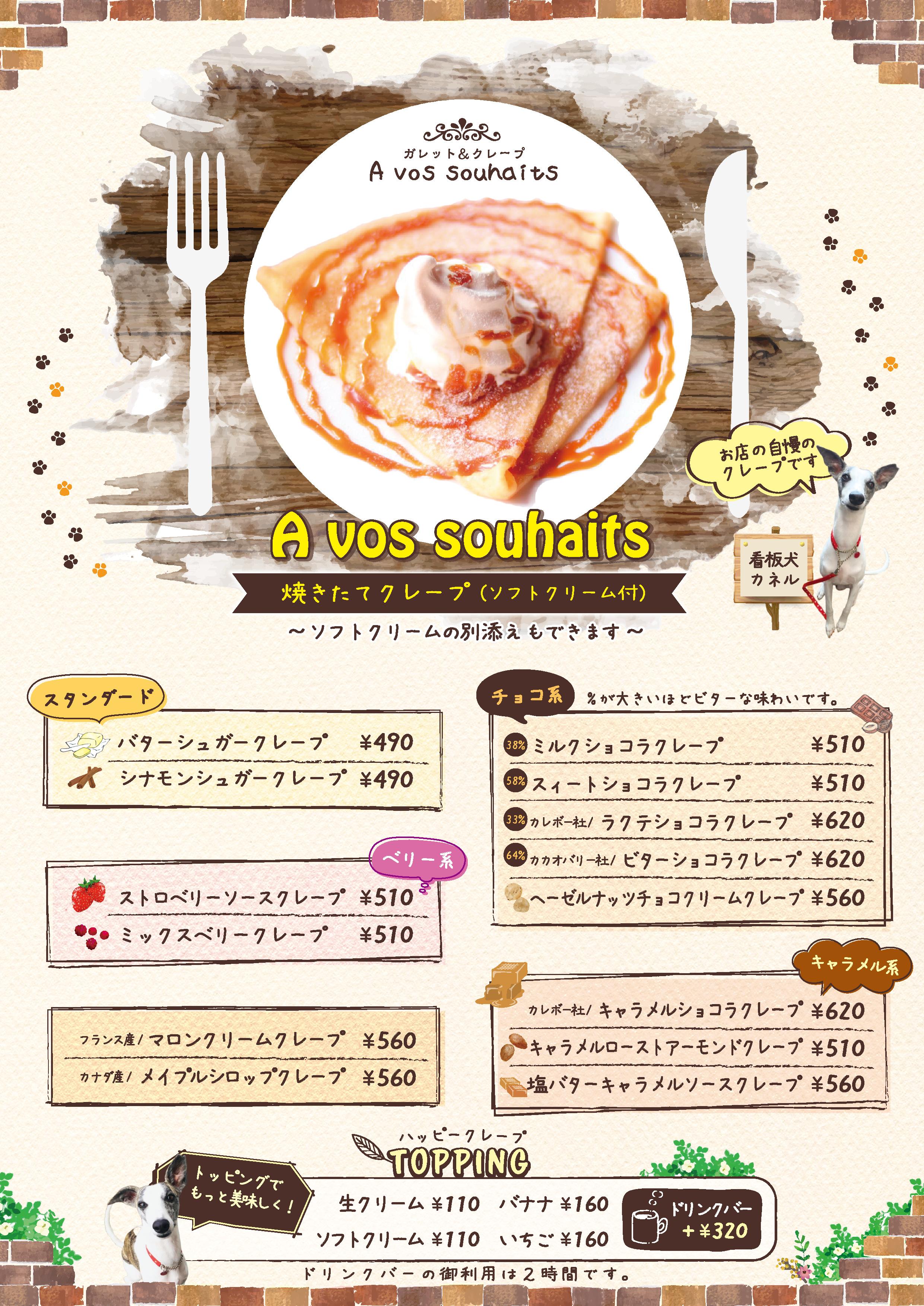 修正-Menu-4-焼きたてクレープ .jpg2019