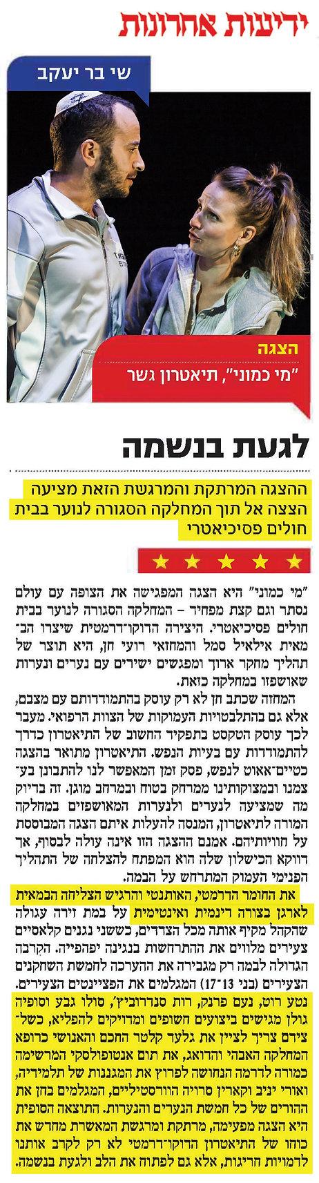 mikamoni_newsletter_yediyot_klali.jpg