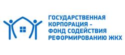 Фонд содействия реформированию ЖКХ
