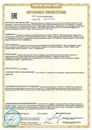СРС шарфы В.00422