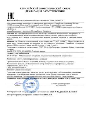 ДС ЕАЭС N RU Д-R.KA01.B.04918/19