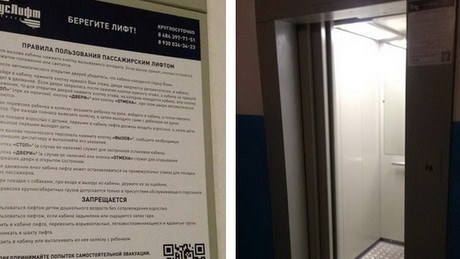 Приняты и запущены новые лифты