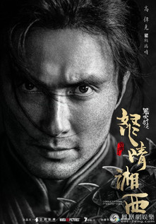 Candle in the Tomb: The Wrath of Time 鬼吹灯之怒晴湘西