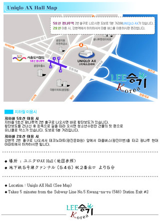 [Guide] 생파 장소약도 (Birthday Party Map)