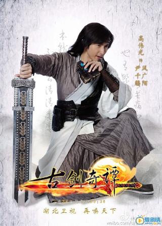 Swords of Legend | 古剑奇谭