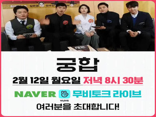 Goonghap will hold an 'Olympic Movie Talk Live' at 8:30 pm KST on 12 Feb.