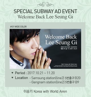 Notice:Special Subway Ad Event