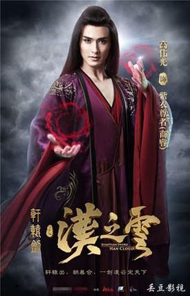 Xuan-Yuan Sword Legend: Han Cloud | 轩辕剑之汉之云