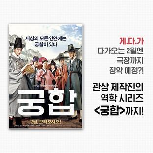 CF, 예능, 드라마에 이어 영화까지!  #종횡무진 #세상열일 #이승기 2월, 조선 최고의역술가 '서도윤'이 여러분의 <궁합>을 봐드립니다!