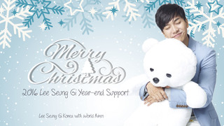 [Notice] 2016 Lee Seung Gi Year End Support