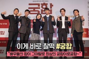 눈호강 배우들의 찰떡궁합 토크타임!