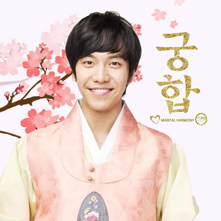 Worldren Activity #1: Message to Lee Seung Gi for Marital Harmony Support