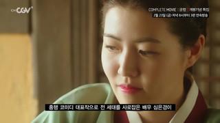 Ch. CGV Complete Movie: Goonghap