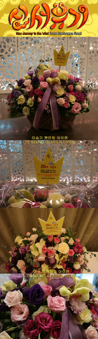 Lee Seung Gi New Journey to the West Support