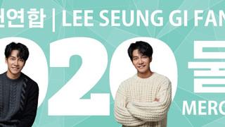 Lee Seung Gi Fan Union: Group Purchase of 2020 Merchandises