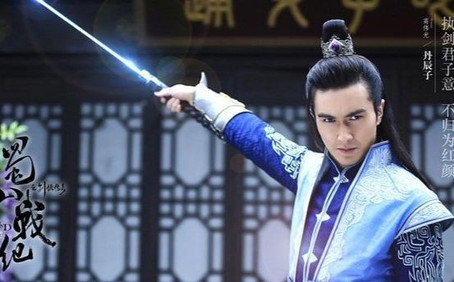 Legend of Zu Mountain | 蜀山战纪之剑侠传奇