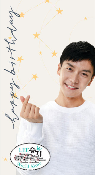 Notice: Lee Seung Gi Birthday Support Event