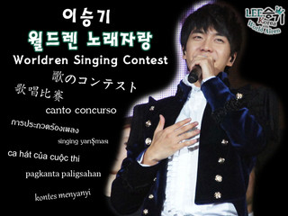 [Activity] Results of 1st Worldren Singing Contest!