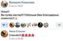 отзывы о шугаринге в Калининграде