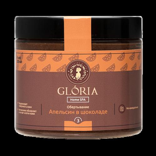 """Обертывание для тела """"Апельсин в шоколаде"""" GLORIA"""