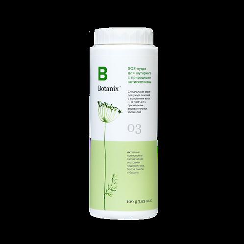 SOS-пудра для шугаринга с природными антисептиками «Botanix», 100гр