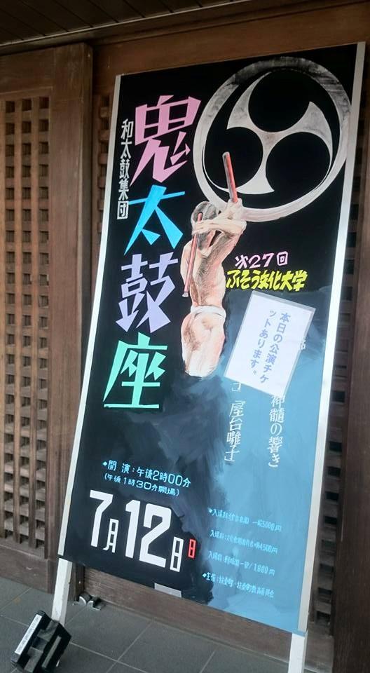 鬼太鼓座 扶桑文化会館公演