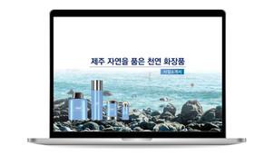 화장품 사업계획서