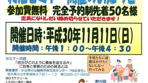 終活セミナー開催のお知らせ