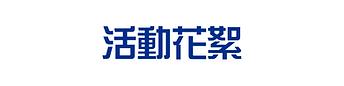 Website_titile_活動花絮_Banner.png