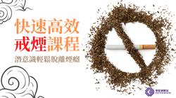 線上課程 - 快速高效戒菸