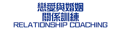 Website_titile_戀愛_Banner.png