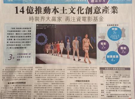 Interview by Hong Kong newspaper HKJE