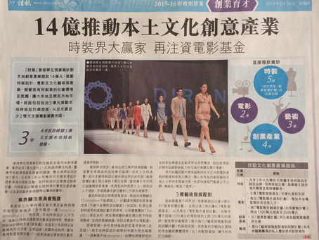 Interview by Hong Kong newspaper HKJE
