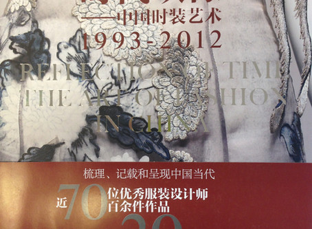 Reflection of Time: Art Of Fashion in China Exhibition. Today Art Museum, Beijing.
