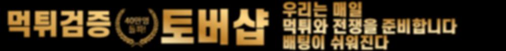 먹튀검증사이트 1위 토버샵 .png