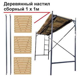 леса строительные 2.jpg
