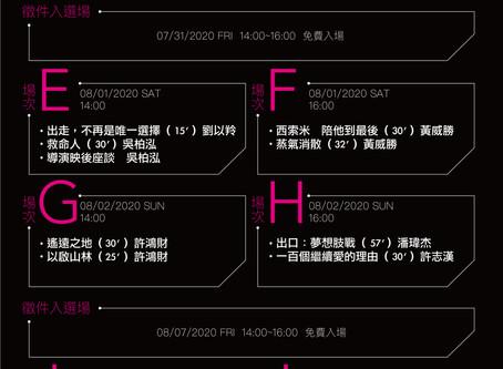 顯社會微型紀錄片影展場次表(7/25~8/09)