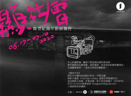顯社會微型紀錄片影展徵件(即日起至7/10)