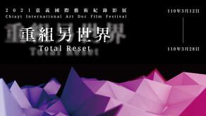 重組另世界|嘉義國際藝術紀錄影展