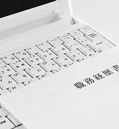 職務経歴書.jpg