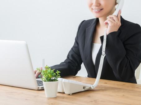 求人企業への応募時の注意 『電話編』