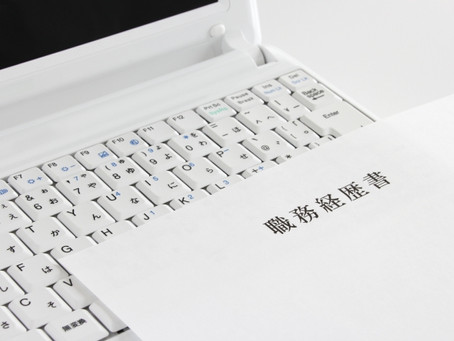 日本企業への応募書類『職務経歴書』