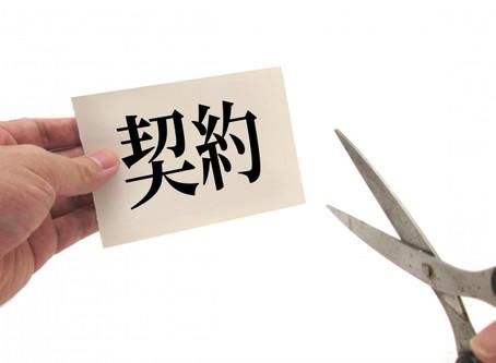 雇用契約書 -TERMINATION-
