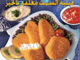 breaded Fish Fillet supplier in Dubai , UAE - Sidco Foods Trading LLC (www.sidcofoodsllc.com)