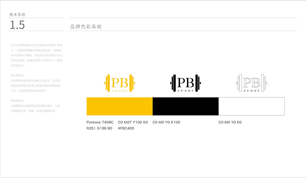 PB_SPORT_企業識別使用規範new-07.jpg