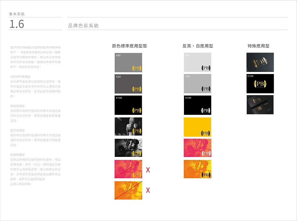 PB_SPORT_企業識別使用規範new-08.jpg