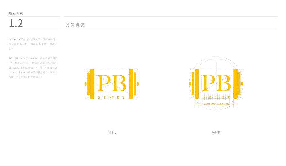 PB_SPORT_企業識別使用規範new-04.jpg