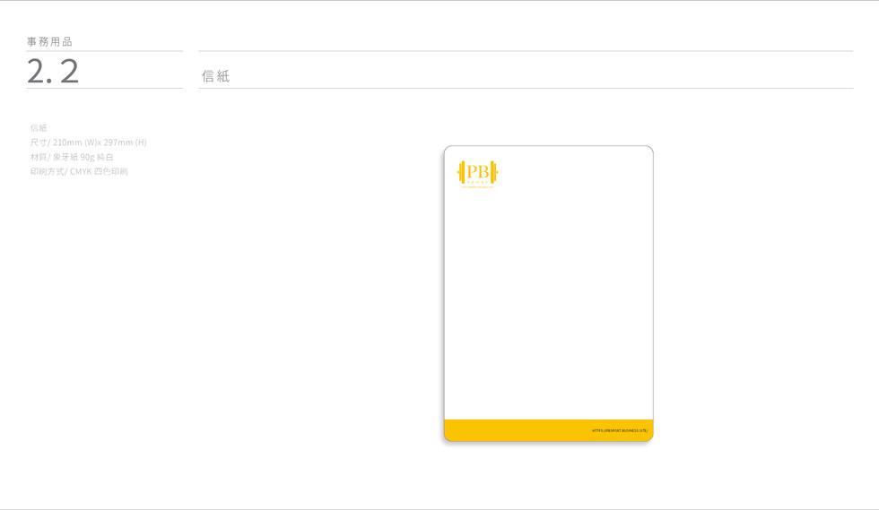 PB_SPORT_企業識別使用規範new-10.jpg