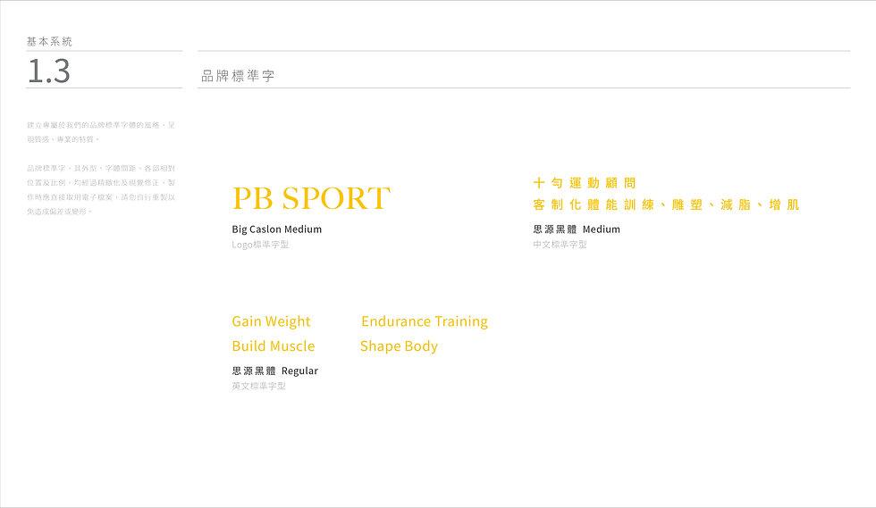 PB_SPORT_企業識別使用規範new-05.jpg